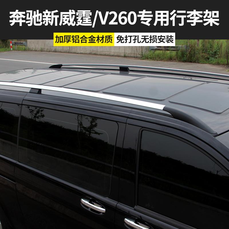 16-19款奔驰新威霆行李架V260行李架metris250车顶旅行架专用改装