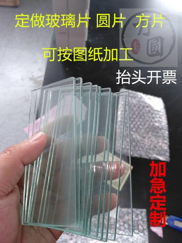 定制小玻璃片实验室用玻璃隔板台面任意尺寸耐高温圆形方形玻璃板