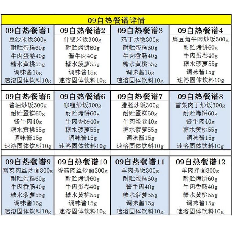 单兵即食口粮户外干粮 09 单兵自热食品炒饭米饭 13 中国海陆空军军粮