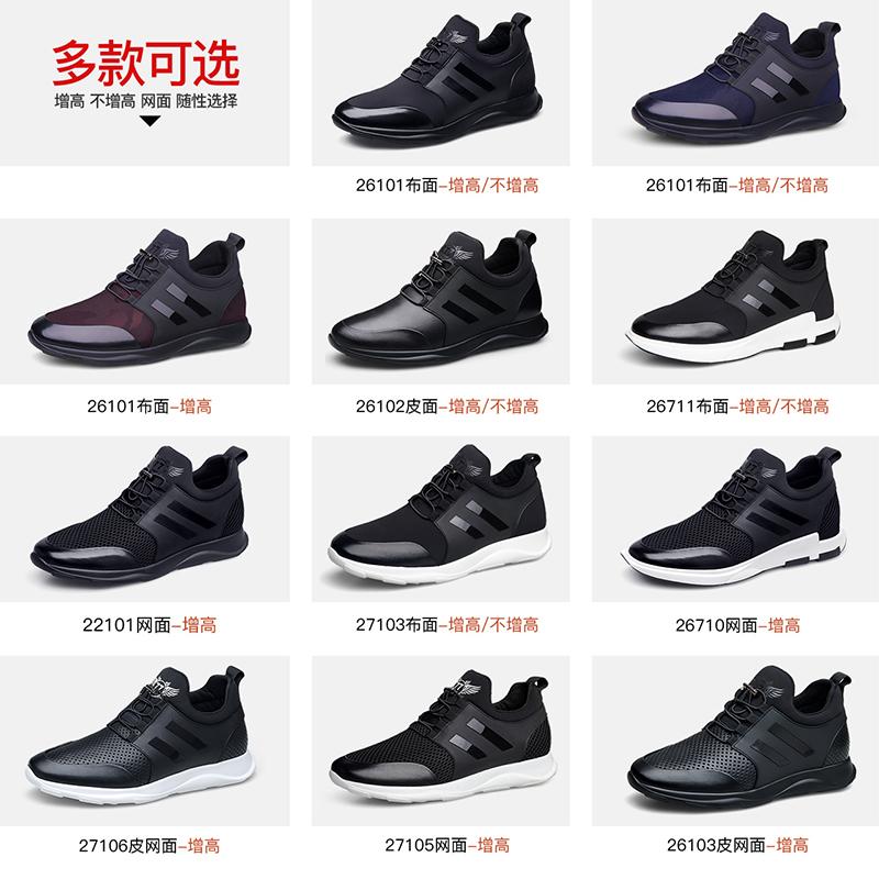 夏季2019新款男士内增高男鞋旅游透气网鞋运动休闲增高鞋10cm皮鞋