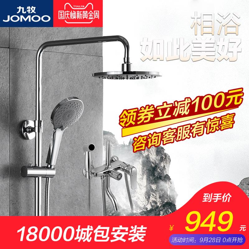 36341 浴室喷抢花洒卫生间增压沐浴器 花洒套装家用 淋浴 九牧卫浴