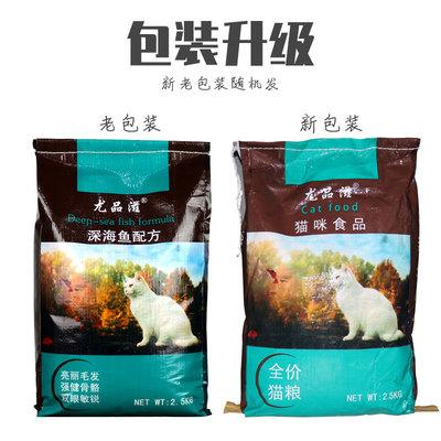 尤品滋猫粮10kg 海洋鱼味成猫粮幼猫粮全猫粮流浪猫去毛球斤包邮