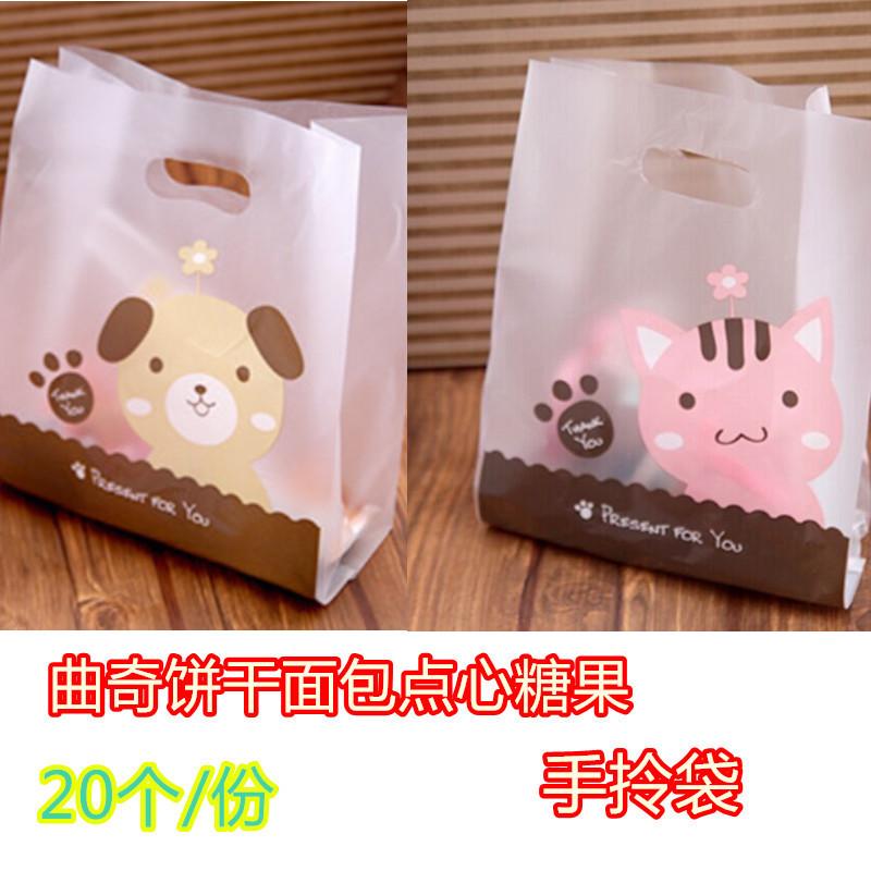 烘焙包裝袋磨砂曲奇餅乾蛋糕麵包手拎袋月餅糖果點心巧克力袋20個
