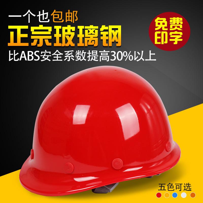 高强度安全帽工地电力包邮免费印字电力劳保透气防砸领导施工头盔