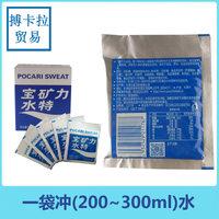 宝矿力水特粉末冲剂电解质固体饮料20盒(100包) 19年10月份新货 (¥39)