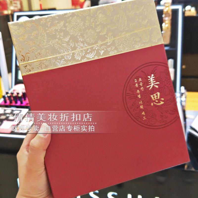 韩国Missha谜尚美思拱辰之初两件套装柔肤水乳液营养抗皱多效抗衰优惠券