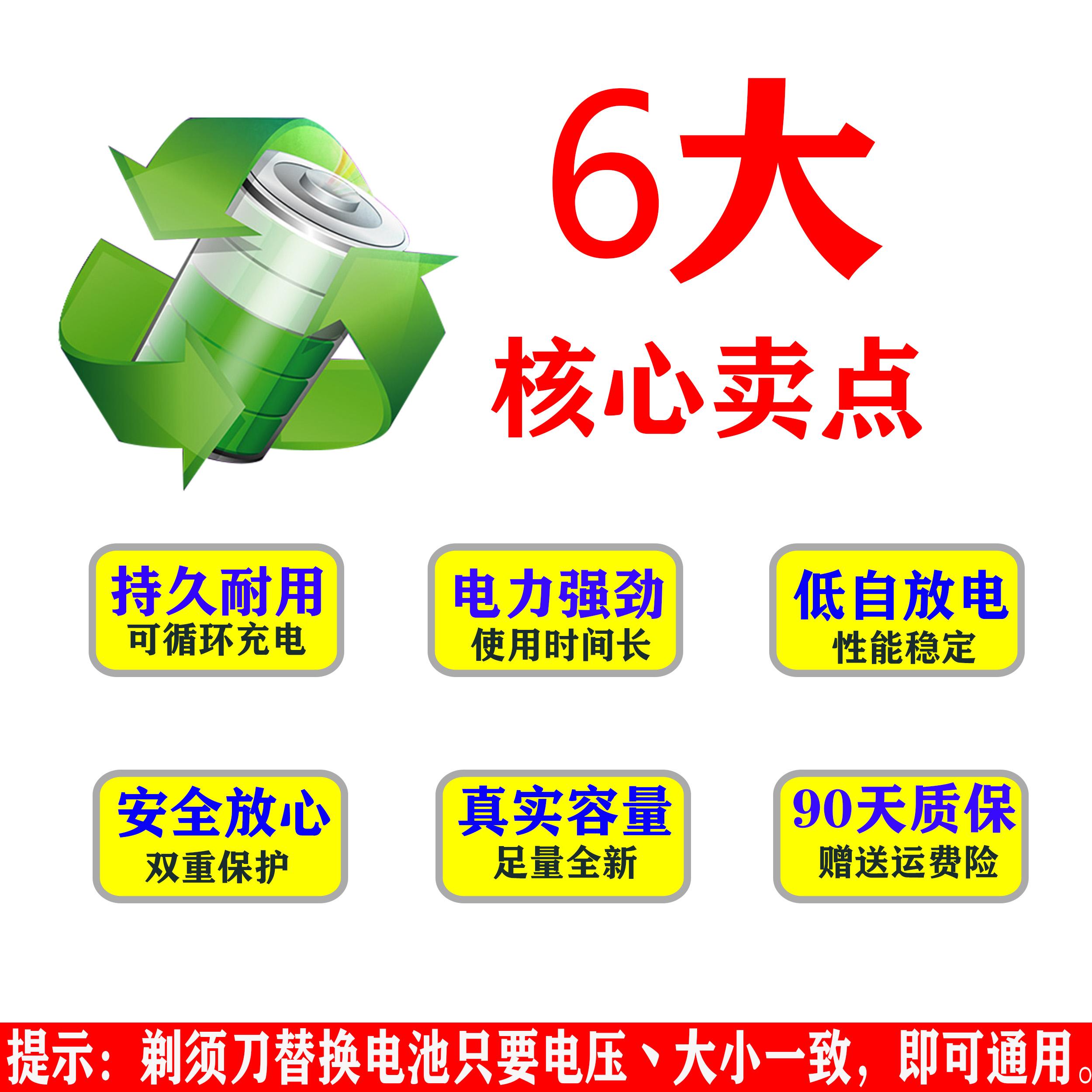充电锂电池通用更换 377 3.7vFS375FS376FS378FS379 飞科刮胡剃须刃