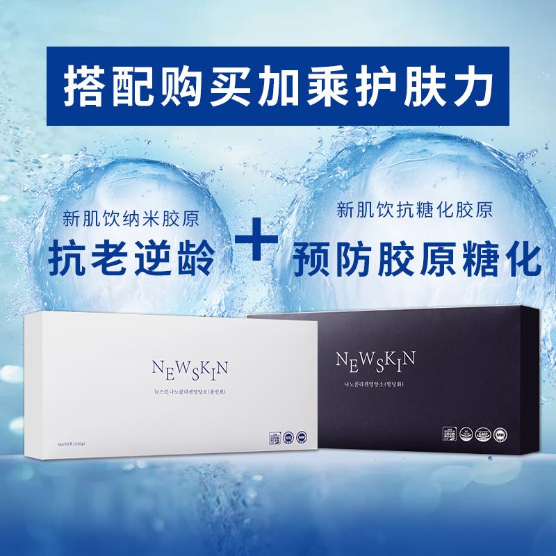 韩国进口新肌饮抗糖化胶原蛋白口服美肌丸深海鱼小分子肽精华正品
