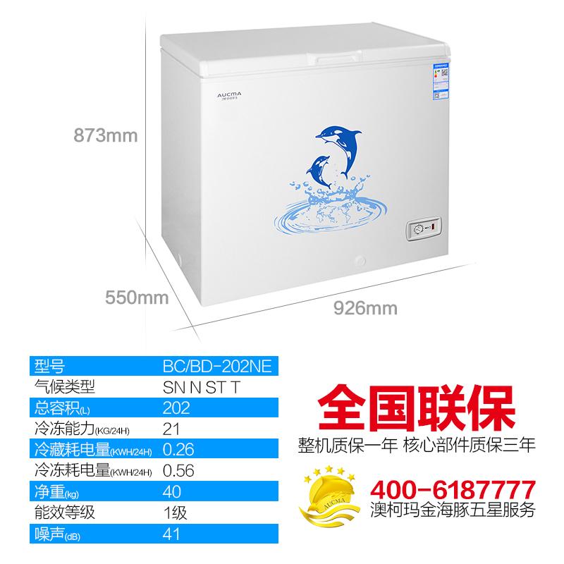 冰柜家用小型冷冻冷藏卧式冷柜商用单温 202NE BD BC 澳柯玛 Aucma