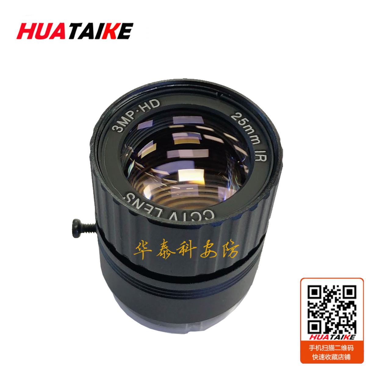 华泰科监控配件 大镜头 摄像头配件 高清摄像机金属 定焦25mm CS