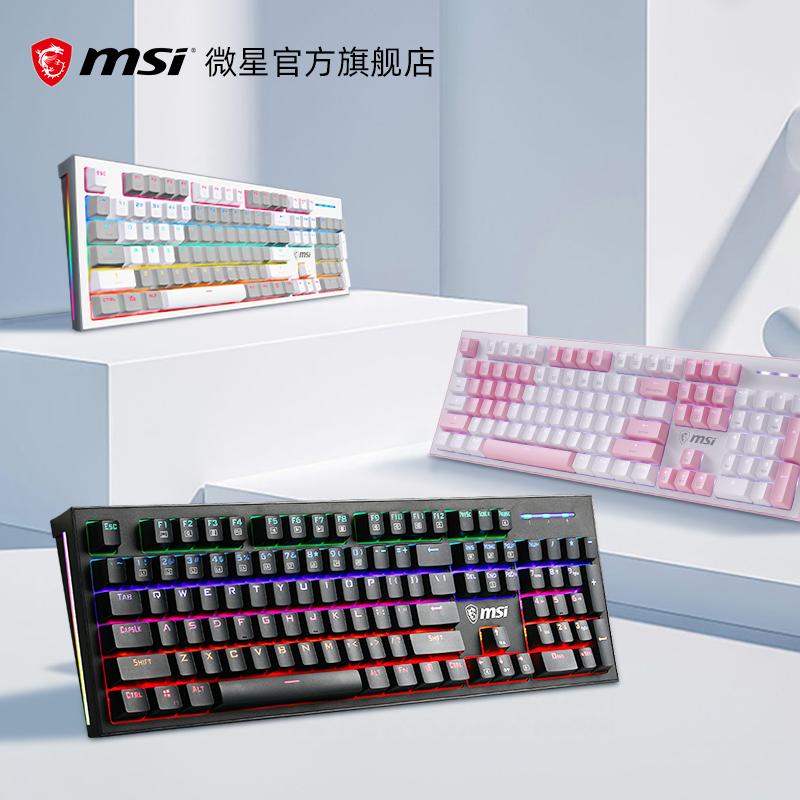 微星 GK50Z RGB灯效 104键机械键盘 高特轴体 适合入手体验