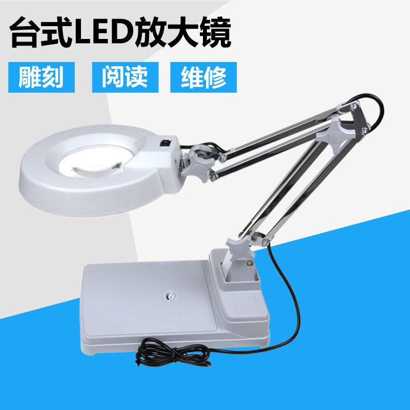 LED台式放大镜台灯 带灯放大镜老人阅读电子手机维修检验10X 20倍