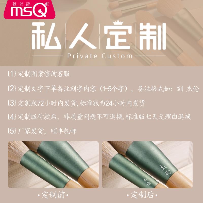 MSQ/魅丝蔻私人定制10支青萝化妆刷套装腮红散粉眼影刷子美妆工具 - 图2