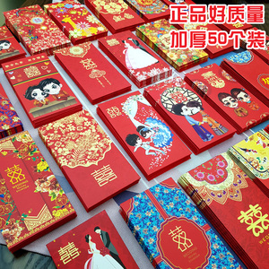 结婚红包婚礼用品大全小号红包袋迷你个性创意万元利是封塞门喜字