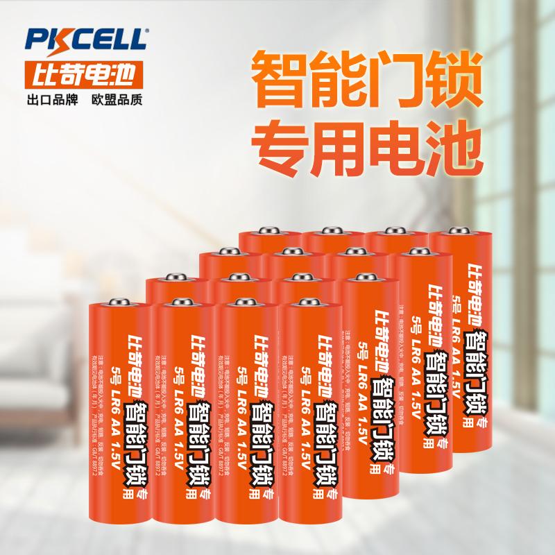 PKCELL智能门锁专用电池