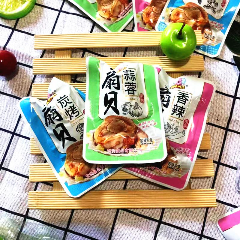 包邮 500g 山东特产开袋即食小海鲜真味渔坊麻辣炭烤蒜蓉无壳扇贝肉