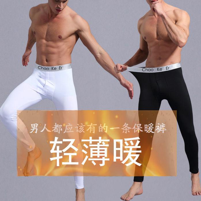 1男士秋裤男单件加绒保暖裤线裤修身大码衬裤薄款秋冬青年打底裤