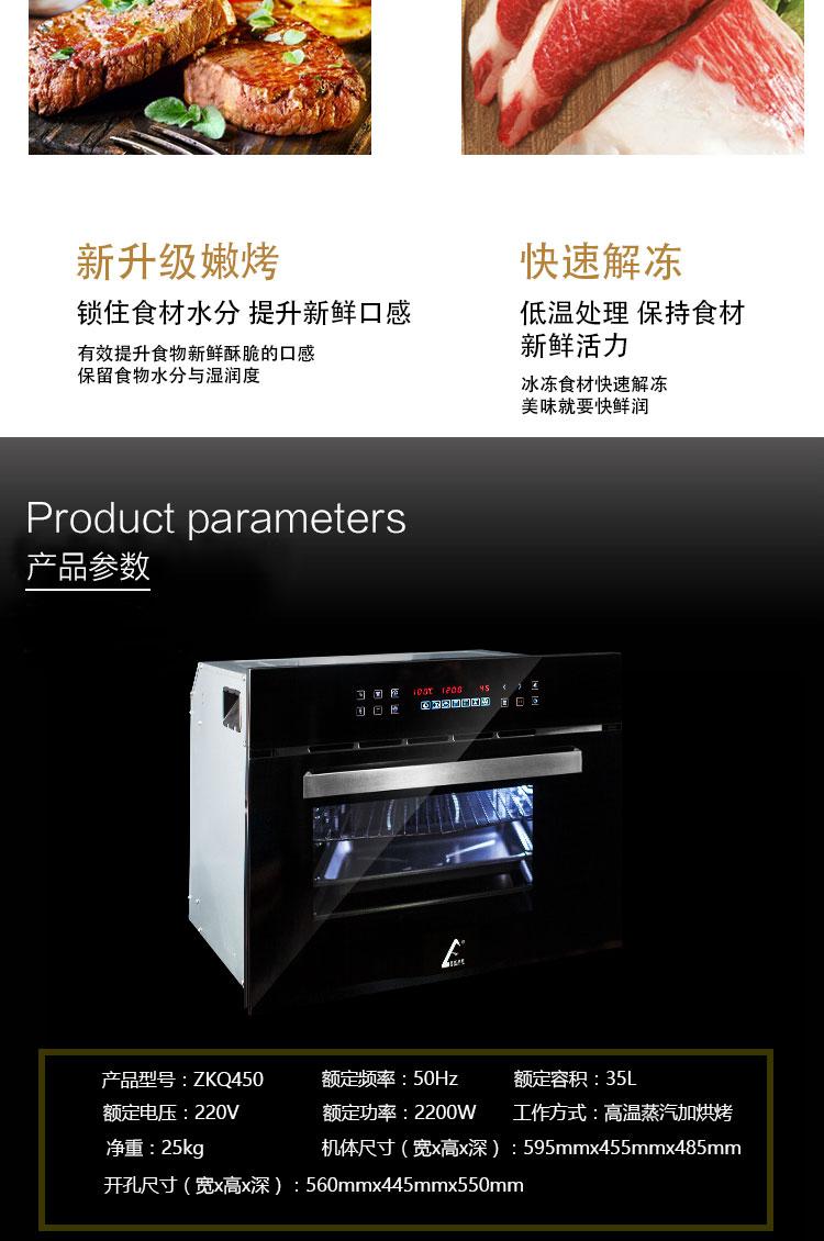 艾尔福达ZKQ450电蒸烤一体机烤箱家用嵌入式二合一两用蒸汽炉烤箱