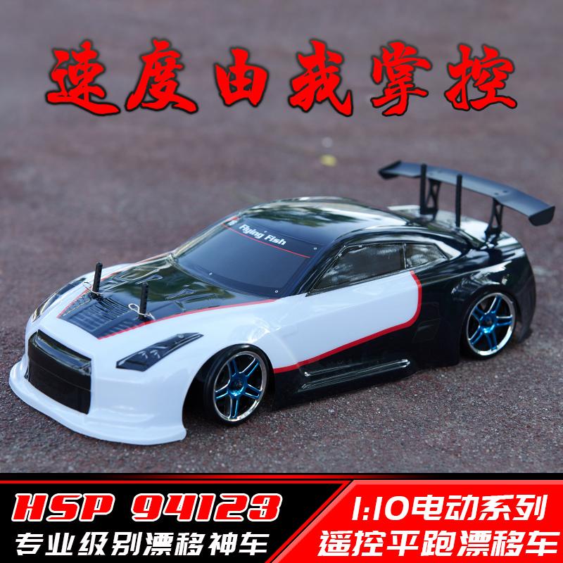 无限HSP 94123 专业RC四驱成人玩具高速全比例遥控赛车模型漂移车