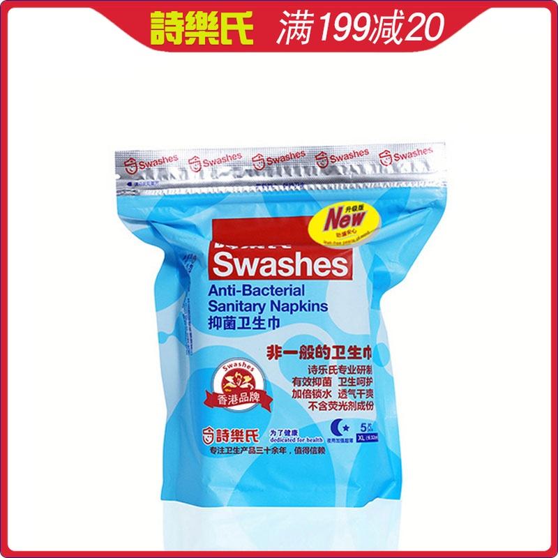 詩樂氏衛生巾夜用加長薄型410mm5片柔軟舒適乾爽網面吸水強防側漏