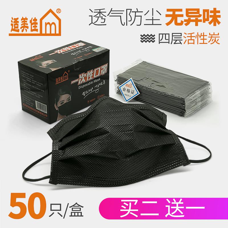 適美佳一次性活性炭黑色口罩防塵透氣女春季時尚男潮獨立包裝網紅