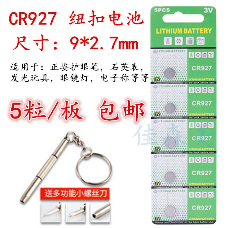 CR927 3V 卡板 鈕釦電池 石英錶 防近視護眼筆 正姿筆鋰電池 包郵