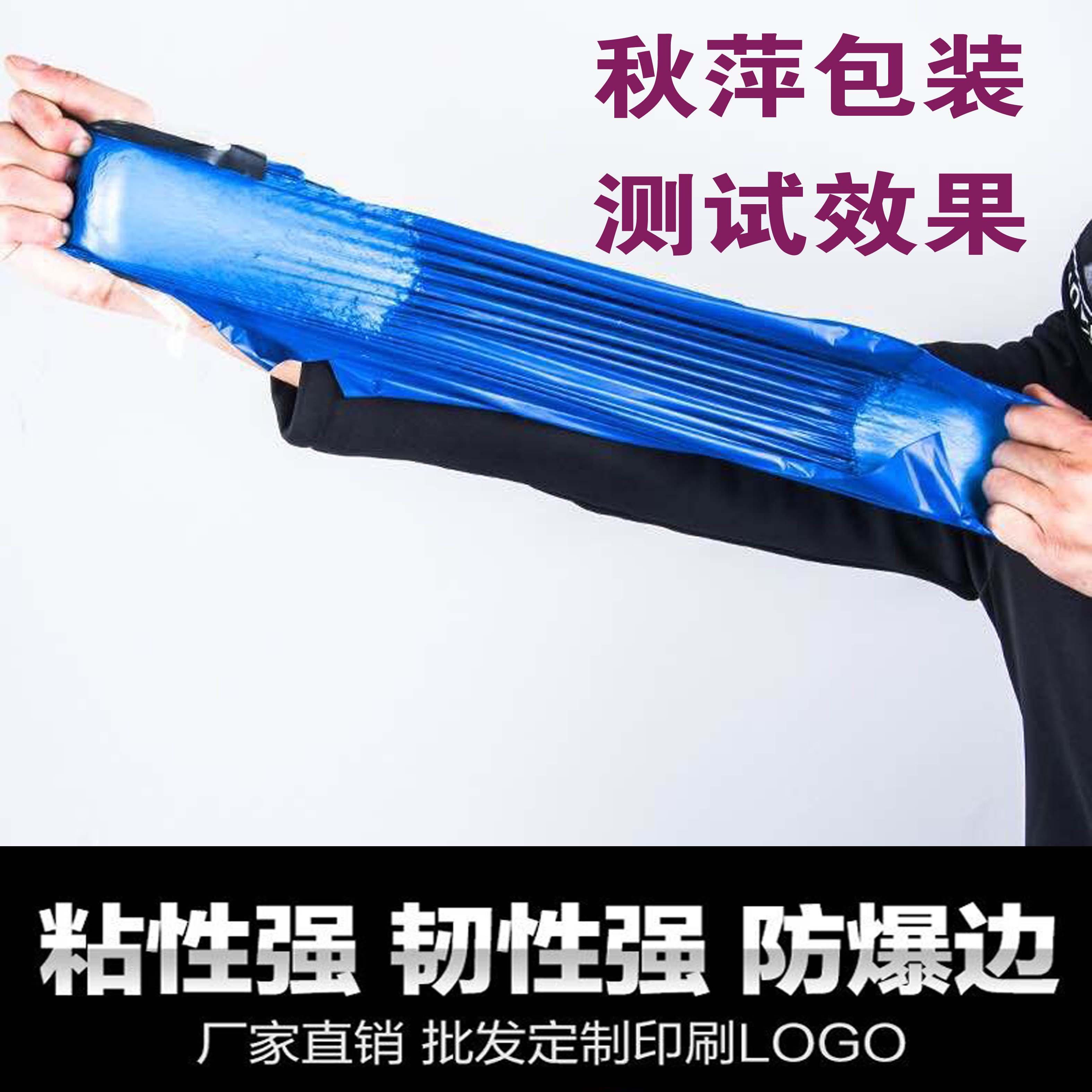 快递袋子批发包邮加厚蓝色淘宝塑料打包装袋28*42破坏性防水定制