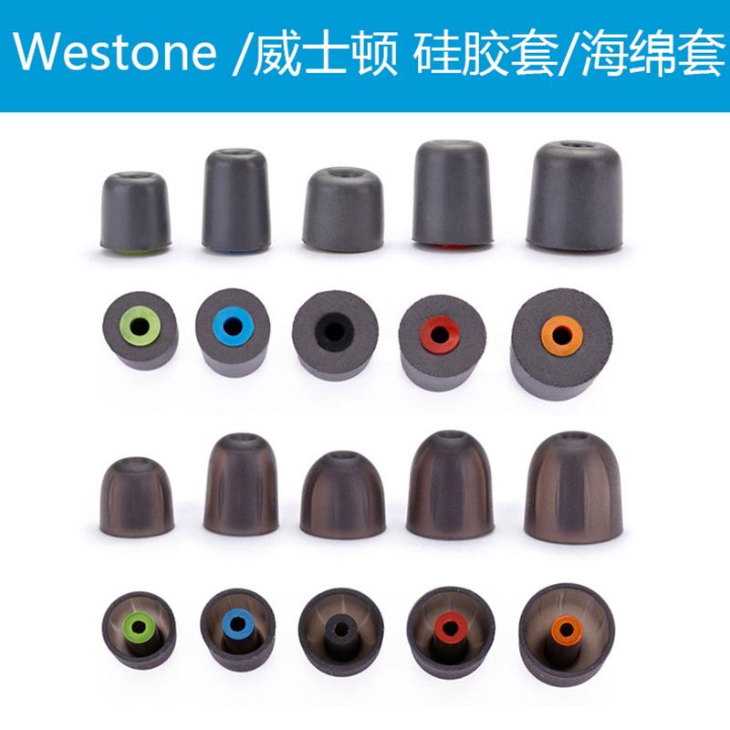 Westone/威士頓 耳套原裝耳機矽膠套海綿套 W40 W80 W60 UM30T100