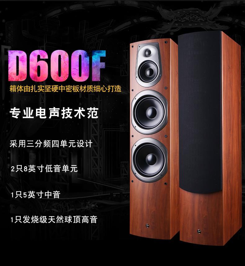 音箱 5.0HIFI 客厅家用发烧 家庭影院音响套装 D500 D600 惠威 Hivi