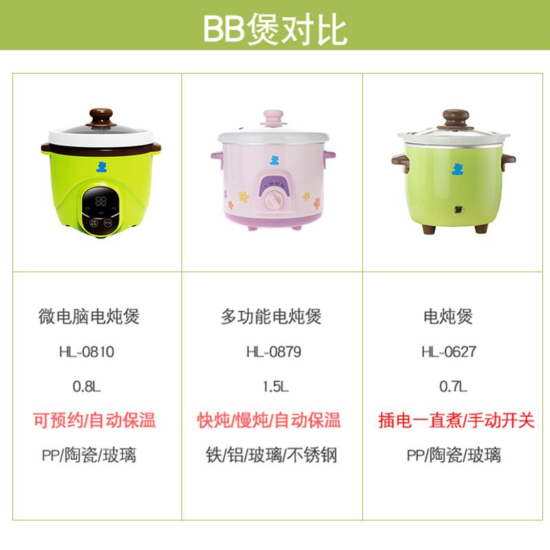 小白熊电粥锅bb煲婴儿电饭锅煮粥锅多功能全自动陶瓷电炖锅辅食机