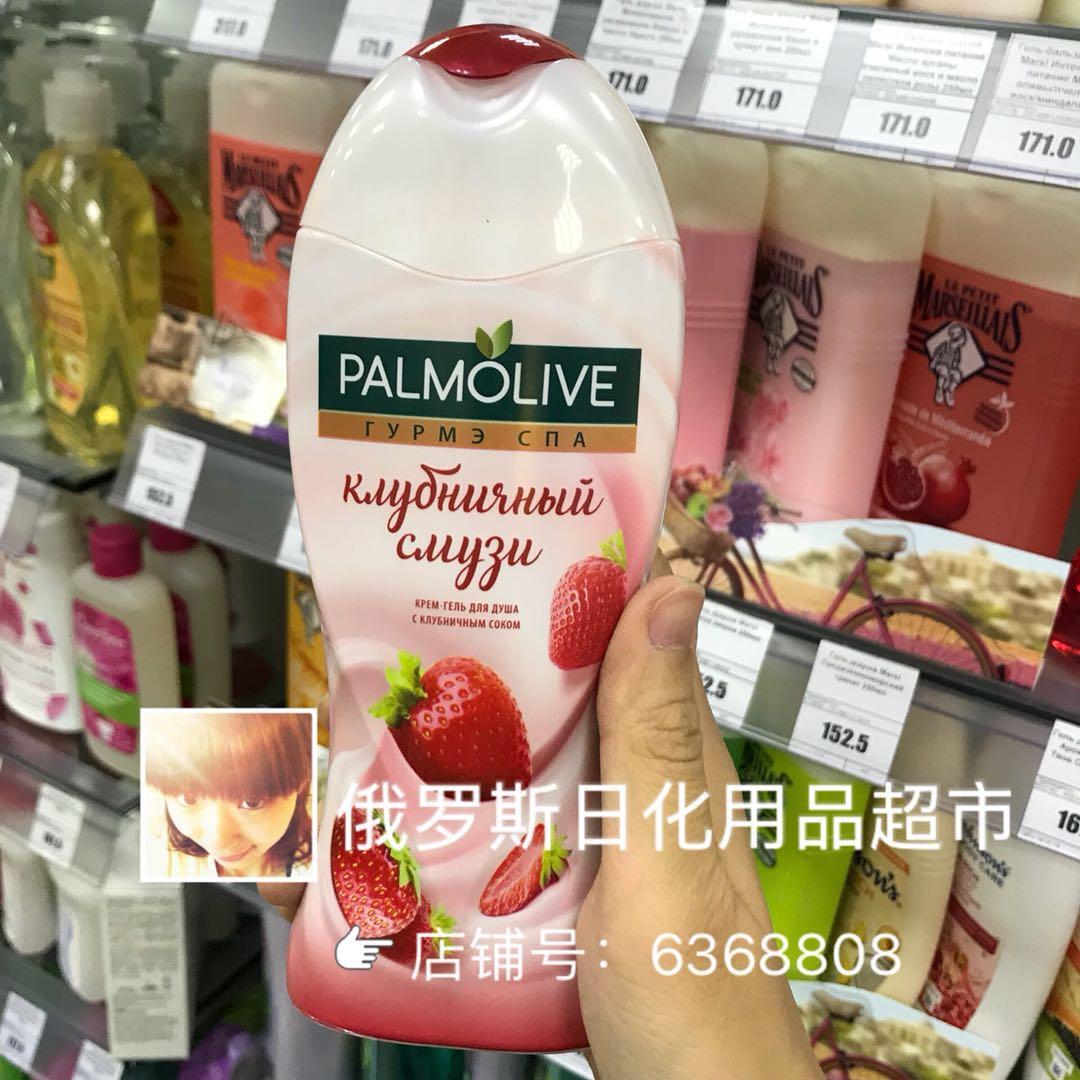 俄羅斯palmolive棕欖沐浴露草莓深層滋潤沐浴露補水保溼新包裝