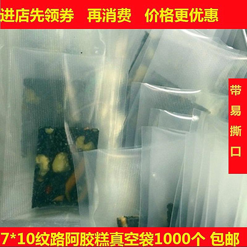 1000个阿胶糕纹路真空包装袋固元膏枣核桃小号试食纹理保鲜袋7*10