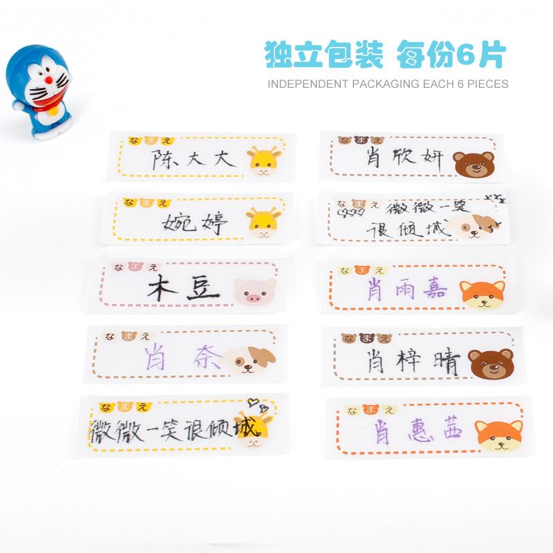 幼儿园名字贴布姓名贴纸防水可缝可烫儿童宝宝入园熨烫贴纸名字条