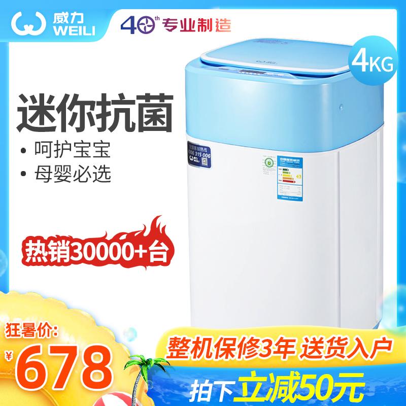 威力4公斤母嬰寶寶嬰兒童迷你小型洗衣機全自動家用XQB40-1432YJ