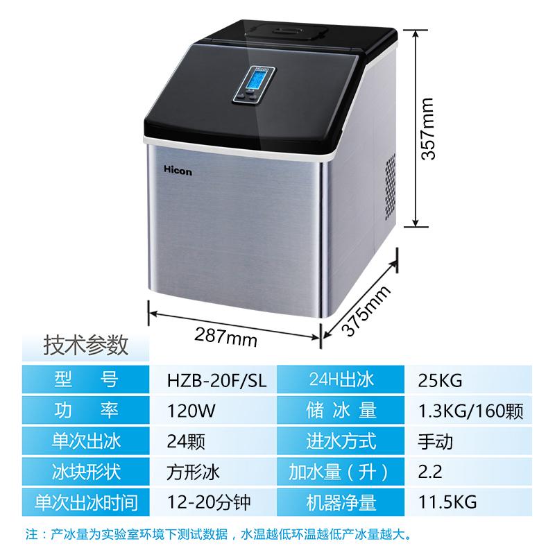 惠康制冰机小型不锈钢25kg商用奶茶店家用制冰机器全自动方冰块