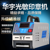 Huayu A9 type high-end photosensitive seal machine automatic eye-sensitive machine security computer sealmachine machine open shop dedicated