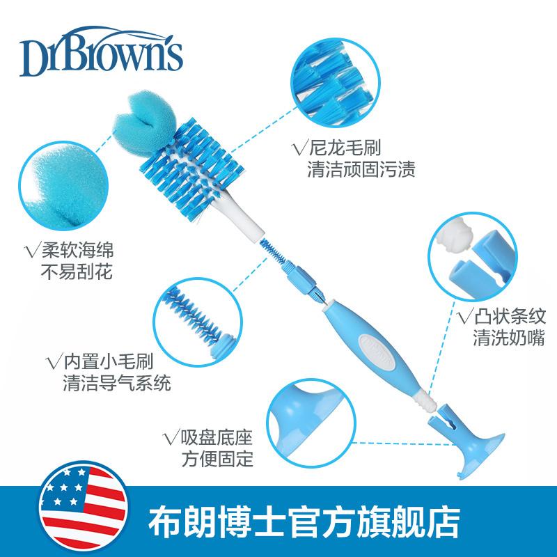 布朗博士旗舰店站立式奶瓶刷360旋转奶嘴清洗刷套装导气管刷海绵