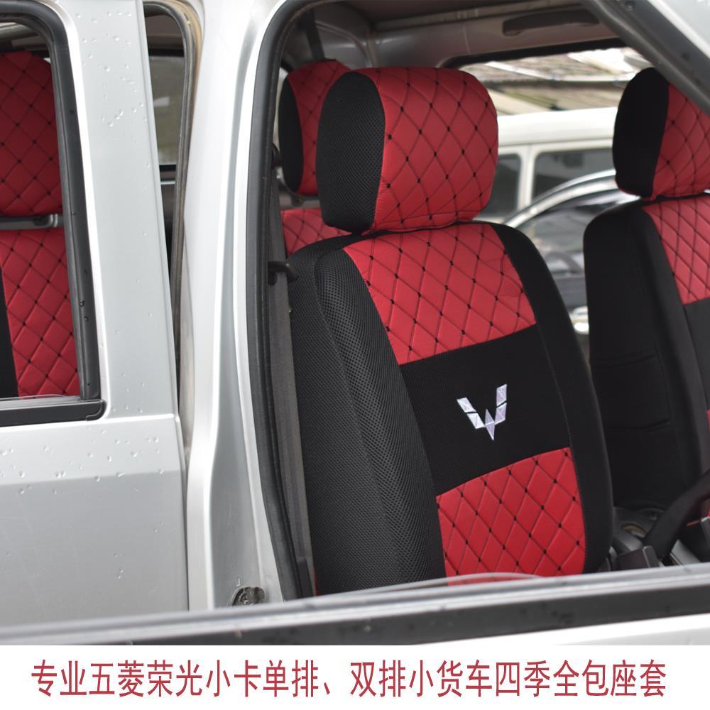 五菱荣光小卡座套新卡之光单排双排座套全包小货车专用汽车座套布