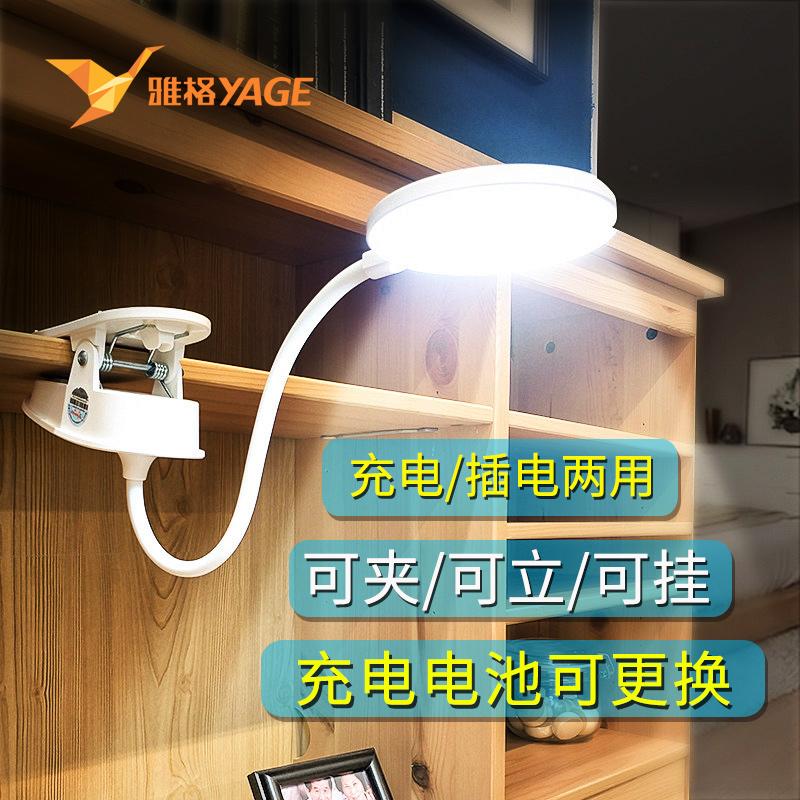 雅格led夹子usb充电台灯 18650锂电池学生宿舍护眼学习上晚自习用