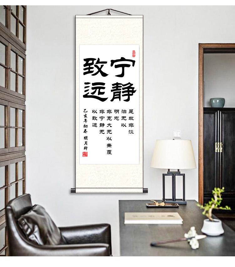 舍得静心忍和书法字画卷轴挂画办公室书房客厅玄关装饰画励志标语