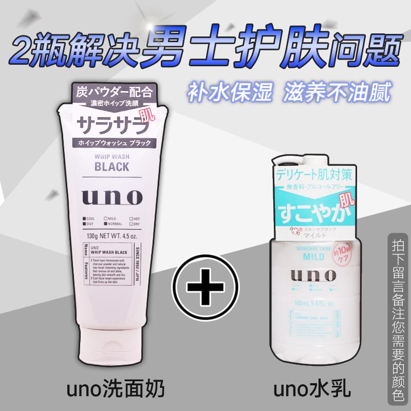 日本资生堂吾诺UNO 男士洗面奶去角质去黑头控油保湿学生洁面乳
