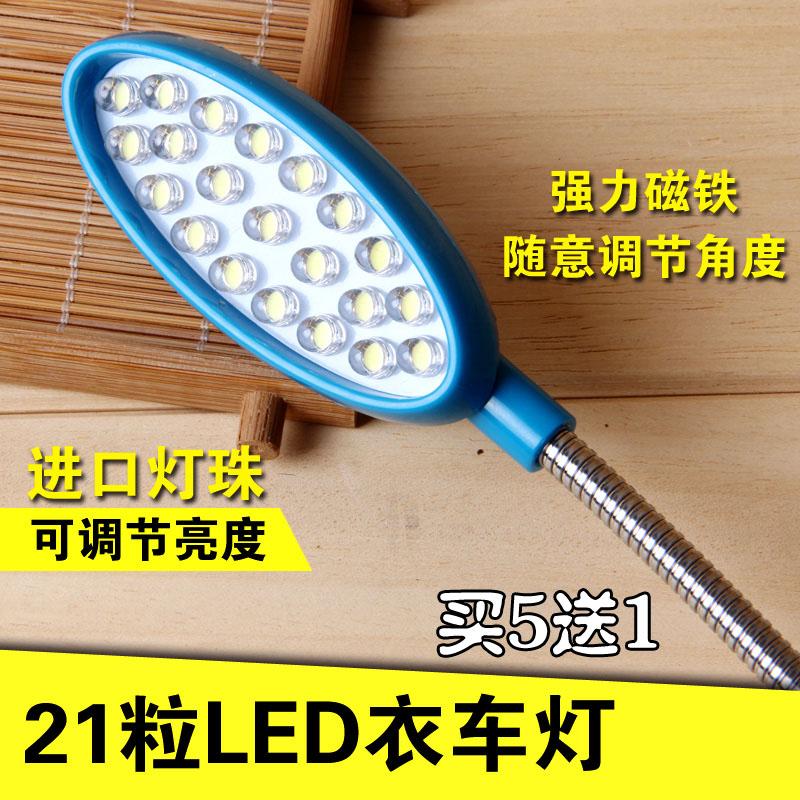 优克 21粒LED缝纫机灯 平车灯 衣车灯 带磁铁 工作节能灯 照明灯