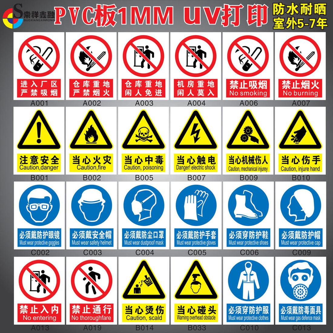 安全警示牌 禁止吸烟标志提示牌 仓库车间指示牌严禁烟火有电危险当心触电小心碰头标识贴PVC板UV打印 可定制