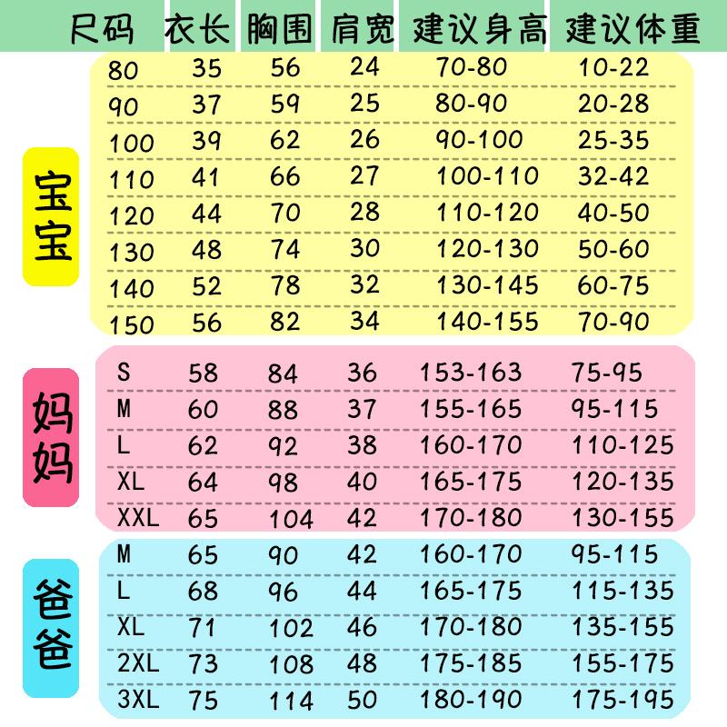 亲子装夏装幼儿园活动服装一家三口短袖 恤彩虹亲子运动会班服  T