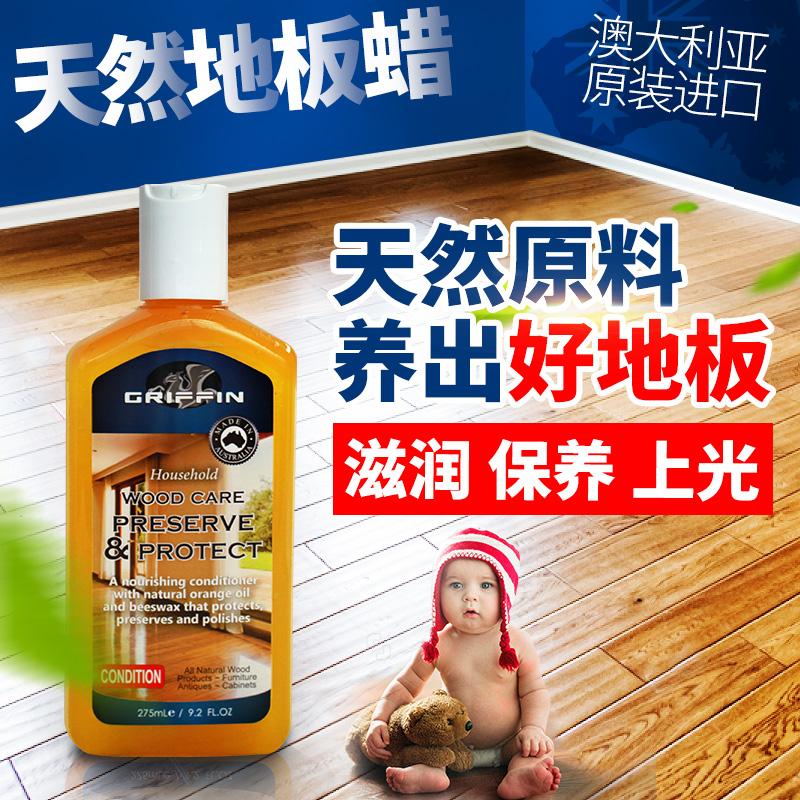 澳洲GRIFFIN地板蠟天然木蠟紅木傢俱保養護理複合實木地板精油蠟