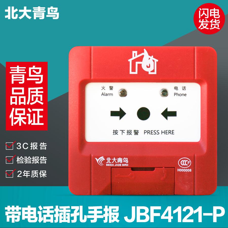 北大青鳥手報JBF4121/P替代JBF-301/P手動火災報警按鈕帶電話插孔