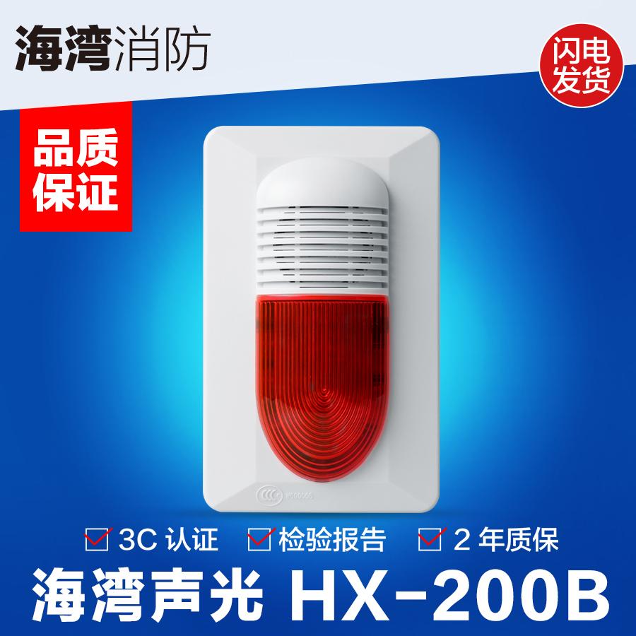 海灣HX-200B編碼型紅色聲光報警器訊響器消防原裝品質保障GST現貨