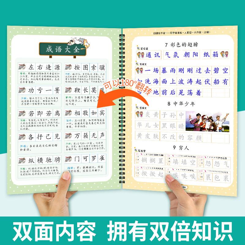 六年级练字帖上册下册小学生课本同步凹槽正楷练字板写字本人教版