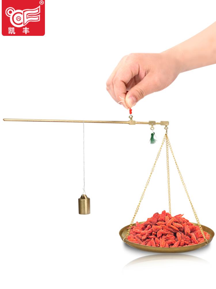 凯丰古式中药秤药材称克称老杆称小杆秤小铜称克秤戥子称厘等称的