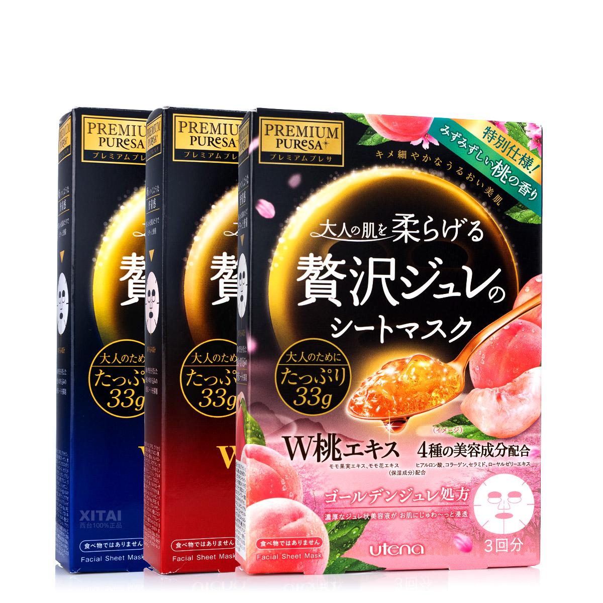 日本Utena佑天蘭黃金果凍面膜 膠原蛋白蜂王漿精華液補水保溼3片